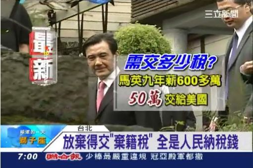 國際笑話! 台灣總統要繳稅給美國