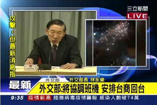 林永樂:強烈要求越南 護台商安全