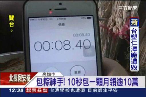 包粽神手! 10秒包一顆月領逾10萬