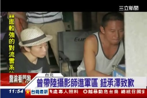 """""""軍中樂園""""片花現簡體字 挨轟傾中"""