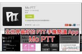 Mo PTT(來源:電腦王阿達)
