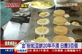 5元紅豆餅1800