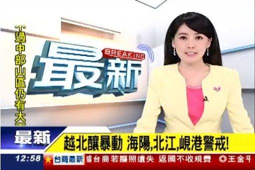 越北釀暴動 海陽,北江,峴港警戒!