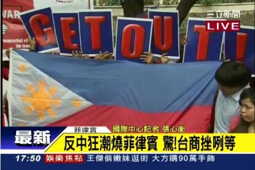 反中狂潮燒菲律賓 百人遊行抗議