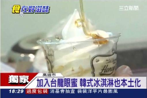 來冰的!台式豆漿霜淇淋PK韓冰|三立新聞台
