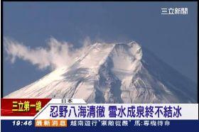 A A富士山噴發1800