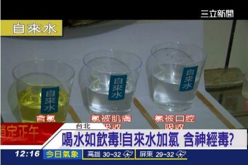 自來水加氯消毒 六副產物恐傷身