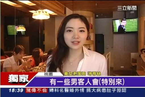 """獨/""""餐飲界張鈞甯"""" 王昊姑姑女開餐廳"""