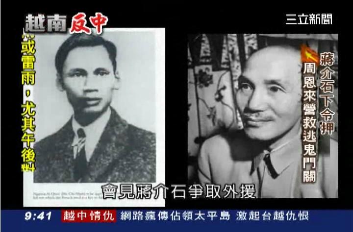 """越南國父""""胡志明"""" 深愛中國妻子"""
