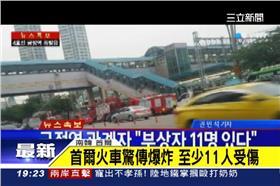首爾火車驚傳爆炸
