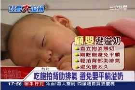 f女嬰溢奶死1800