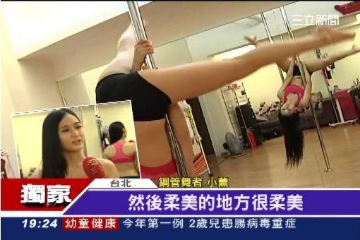 獨/鋼管舞者神似孫芸芸 小薰舞技一流