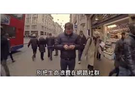 智慧型手機世代的沉痛反思 - 抬頭看世界