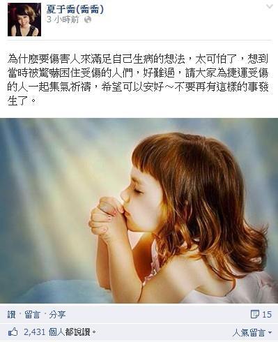 夏于喬_臉書