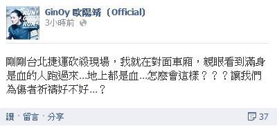 歐陽靖_臉書