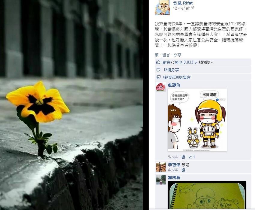 吳鳳_臉書