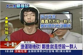 19歲少年稱鄭捷粉絲,北所辦理會面。
