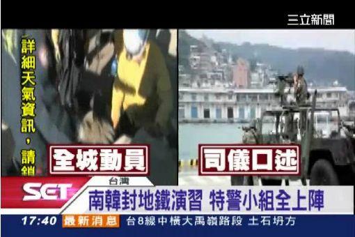 美逼真台演戲 反恐演習台灣「落漆」│三立新聞台