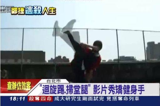 7歲學跆拳道!鄭捷擁黑帶2段高手