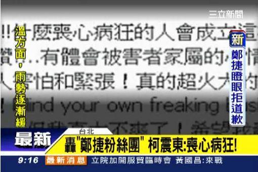 """藍委瞎怪低頭族 楊一展怒飆""""腦殘"""""""