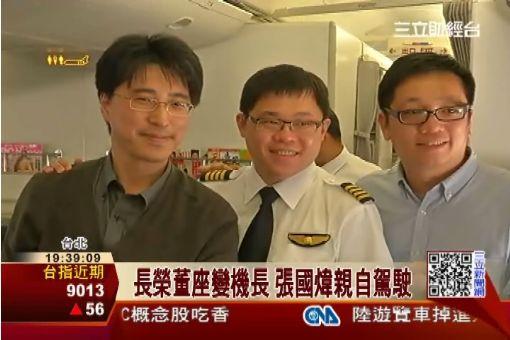 5分鐘修飛機!張國煒擁機長執照 三立新聞台