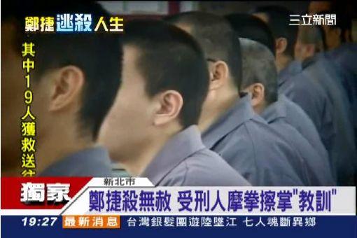 """鄭捷殺無赦 受刑人摩拳擦掌""""教訓"""""""