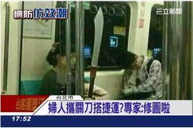 真假?霸氣姐帶關刀上捷運 蔡正元臉書放照片惹議