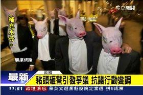 a豬頭嗆警察1200