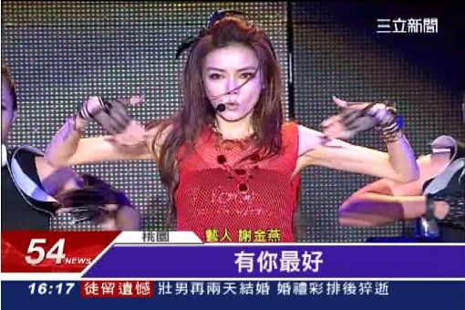 謝金燕全身紅勁歌熱舞 high中壢