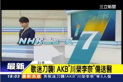 恐怖歌迷! AKB48遇刺 2團員濺血