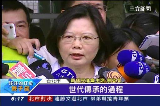"""蔡英文當選綠黨魁 啟動""""世代傳承"""""""