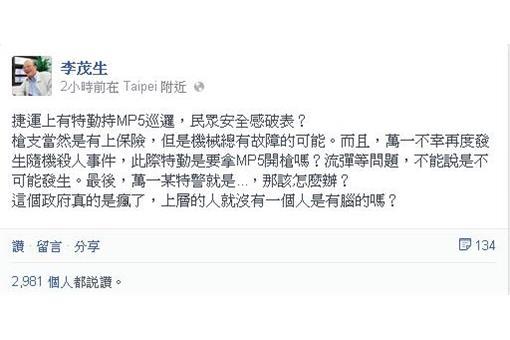 員警持衝鋒槍-李茂生臉書