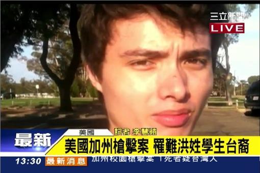 槍擊,美國,凶案,華裔,槍殺