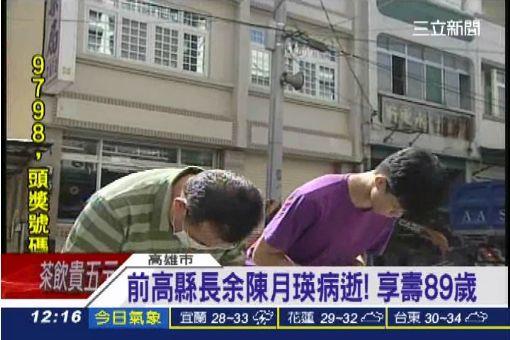 前高縣長余陳月瑛病逝! 享壽89歲