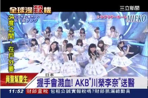 帶鋸子襲偶像! AKB48雙姝慘割傷