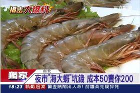 夜市貴海蝦1800
