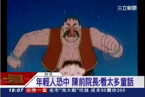 """年輕人恐中 陳: 看太多""""童話""""!?"""