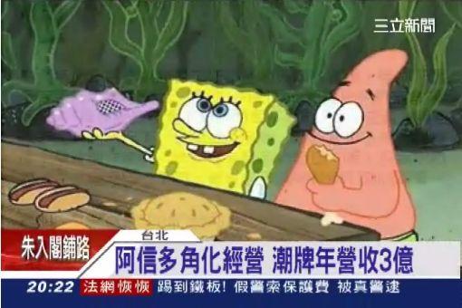 """阿信造""""海綿寶寶""""車 撫慰北捷乘客"""