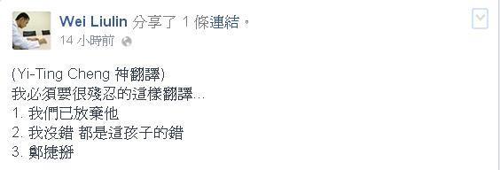 翻攝自Wei Liulin 臉書