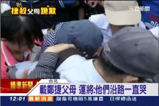 載鄭捷父母 運將:他們沿路一直哭|三立新聞台