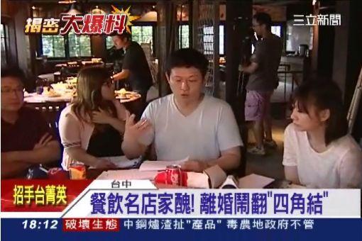 餐飲名店家醜!離婚鬧翻「四角結」|三立新聞台