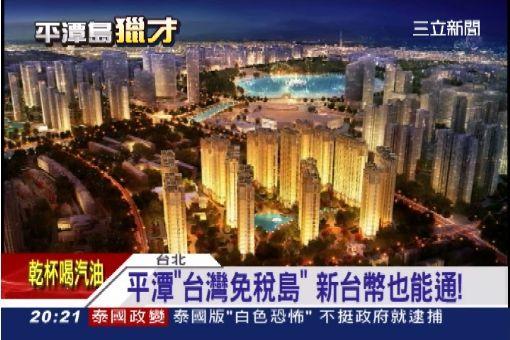 平潭「台灣免稅島」 新台幣也能通! 三立新聞台