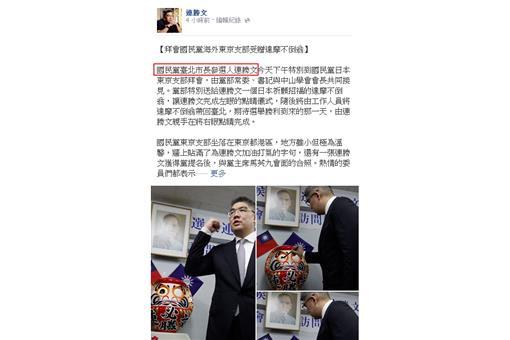 連勝文_連勝文臉書