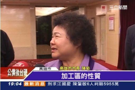 """憂""""自經區""""淪口號 陳菊:3要1不要"""