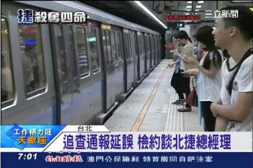 鄭捷驚悚連殺四人 擬送精神鑑定