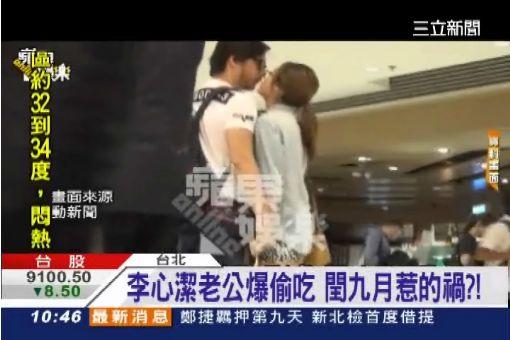 李心潔老公爆偷吃 閏九月惹的禍?!
