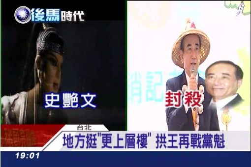 """修黨章拚黨魁?王金平""""凍蒜""""有玄機"""