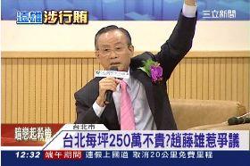 趙藤雄爭議1200