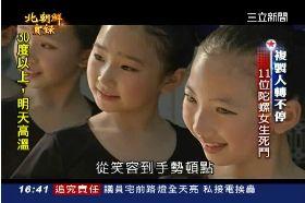 北韓陀螺女1800