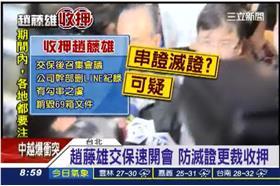 趙藤雄羈押抗告 高院駁回公佈理由